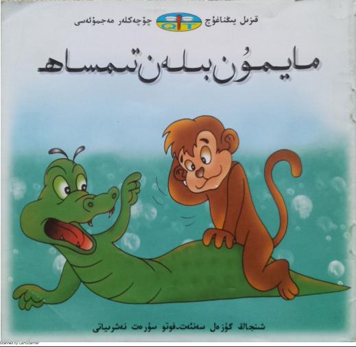 maymun bilen timsah - قىزىل يىڭناغۇچ چۆچەكلەر مەجمۇئەسى(7) : مايمۇن بىلەن تىمساھ