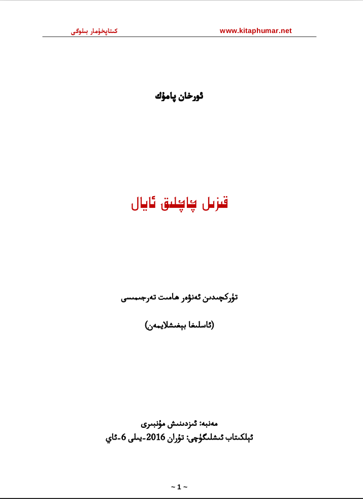 qizil chachliq ayal - قىزىل چاچلىق ئايال (رومان)-ئورخان پامۇك
