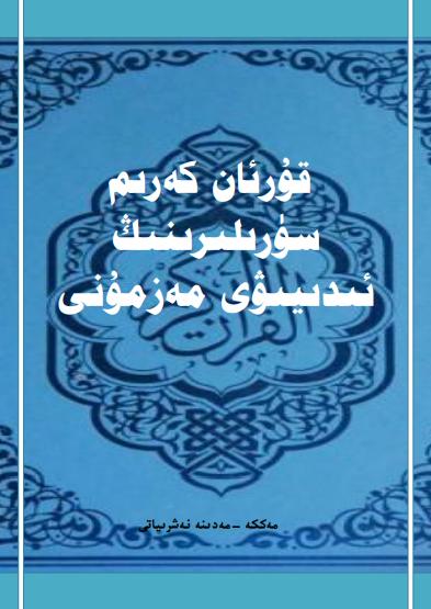 quran kerim suriliri mehsidi - قۇرئان كەرىم سۈرىلىرىنىڭ ئىدىيىۋى مەزمۇنى