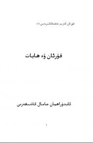 quran we hayat 190x290 - قۇرئان ۋە ھايات-(ئابدۇراخمان جامال كاشىغەرىي)