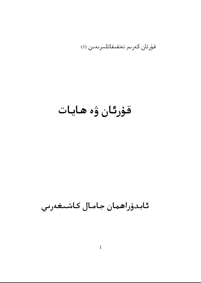 quran we hayat - قۇرئان ۋە ھايات-(ئابدۇراخمان جامال كاشىغەرىي)