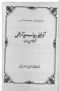 uyghur pelsepe tarixi 190x290 - ئۇيغۇر پەلسەپە تارىخى-ئابدۇشۈكۈرمۇھەممەتئمىن