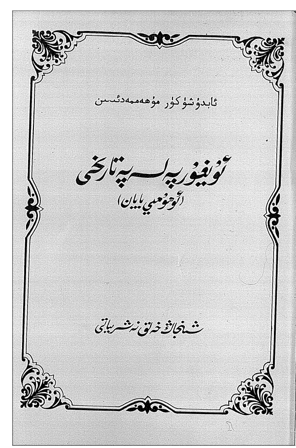 uyghur pelsepe tarixi - ئۇيغۇر پەلسەپە تارىخى-ئابدۇشۈكۈرMuhemmetئمىن