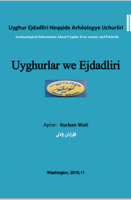 uyghurlar we ejdadliri 190x290 - ئۇيغۇرلار ۋە ئەجدادلىرى-قۇربان ۋەلى