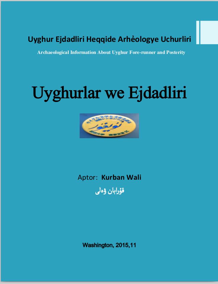 uyghurlar we ejdadliri - ئۇيغۇرلار ۋە ئەجدادلىرى-قۇربان ۋەلى