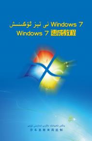 Windows 7 ni tiz oginish 190x290 - Windows 7 نى تىز ئۆگىنىش قوللانمىسى