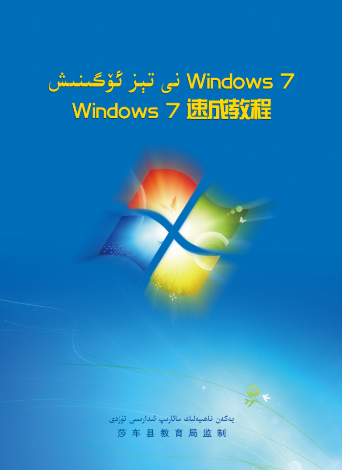 Windows 7 نى تىز ئۆگىنىش قوللانمىسى, ئېلكىتاب تورى