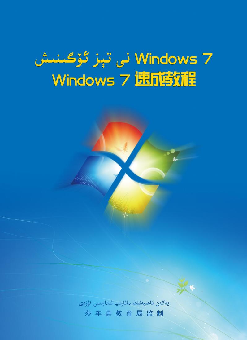 Windows 7 ni tiz oginish - Windows 7 نى تىز ئۆگىنىش قوللانمىسى