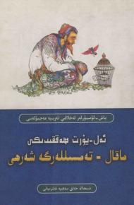 el yurt heqqidiki maqal temsil 190x290 - ئەل - يۇرت ھەققىدىكى ماقال - تەمسىللەرگە شەرھى