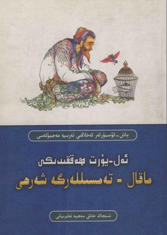 el yurt heqqidiki maqal temsil - ئەل - يۇرت ھەققىدىكى ماقال - تەمسىللەرگە شەرھى