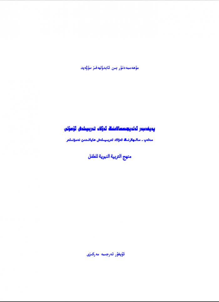 peyghember eleysalamning ewlat terbiyelesh usuli 700x964 - پەيغەمبەر ئەلەيھىسالامنىڭ ئەۋلاد تەربىيلەش ئۇسۇلى-مۇھەممەدنۇر بىن ئابدۇلھەفىز سۇۋەيد