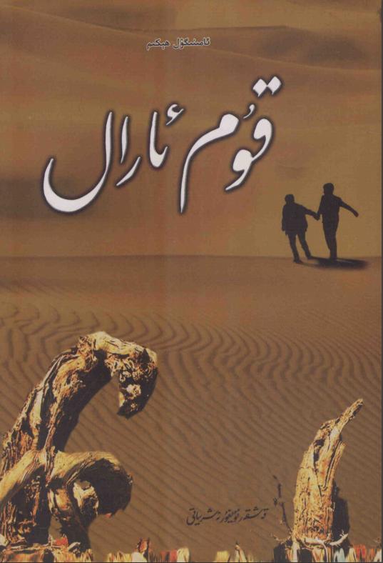qum aral - قۇم ئارال (ئامىنىگۈل ھېكىم)