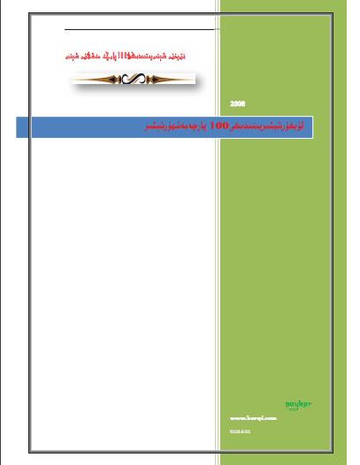 100 meshhur shiir - ئۇيغۇر شېئىرىيىتىدىكى 100 پارچە مەشھۇر شېئىر