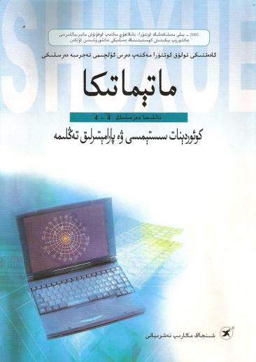 1 743234744723965152 pdf - ماتېماتىكا (تاللانما دەرسلىك 4-4)