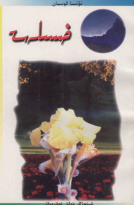3002 19 pdf 190x290 - خىسلەت (تۇنىسا ئوسمان)