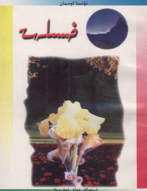 3002 19 pdf - خىسلەت (تۇنىسا ئوسمان)
