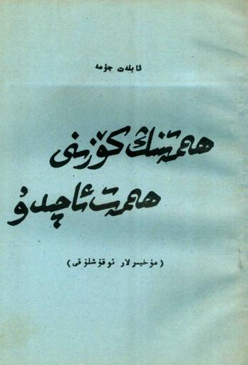 3004 12 pdf - ھىممەتنىڭ كۆزىنى ھىممەت ئاچىدۇ (مۇخبىرلار ئوقۇشلۇقى)
