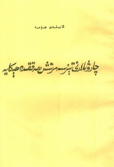 3004 13 pdf - چارۋىلارنى تېز سەمرىتىش ھەققىدە ھېكايە (ئابلەت جۈمە)