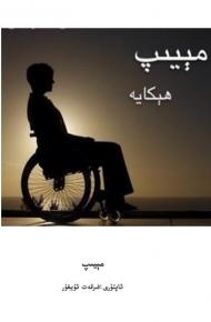Miyip pdf 190x290 - مېيىپ (فىرقەت ئۇيغۇر)