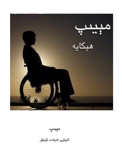 Miyip pdf - مېيىپ (فىرقەت ئۇيغۇر)
