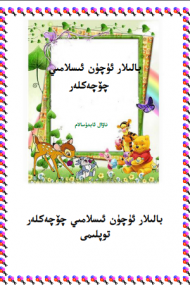 balilar uchun islamiy chochek pdf 190x290 - بالىلار ئۈچۈن ئىسلامىي چۆچەكلەر