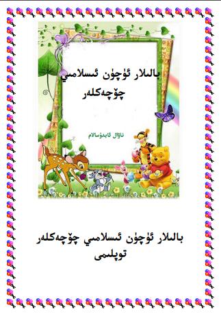 balilar uchun islamiy chochek pdf - بالىلار ئۈچۈن ئىسلامىي چۆچەكلەر