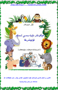 islam balilar hikayiriliri pdf 190x290 - ھېكايەتلەر دۇنياسىدىن ئىسلام غۇنچىلىرىغا (تەربىيەلىك ھېكايە-چۆچەكلەر)