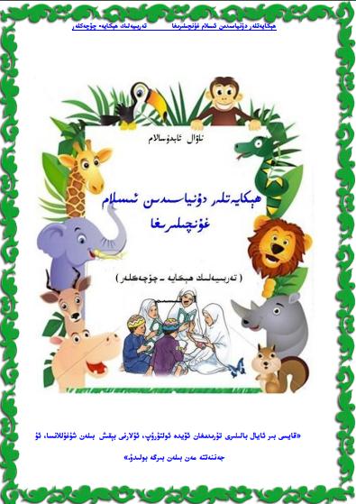 islam balilar hikayiriliri pdf - ھېكايەتلەر دۇنياسىدىن ئىسلام غۇنچىلىرىغا (تەربىيەلىك ھېكايە-چۆچەكلەر)