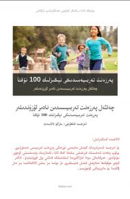 perzent terbiyisidiki 100 nuqta 190x290 - پەرزەنت تەربىيەسىدىكى نېگىزلىك 100 نۇقتا(چەتئەل پەرزەنت تەربىيىسىدىن نادىر ئۈزۈندىلەر)