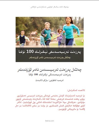 perzent terbiyisidiki 100 nuqta - پەرزەنت تەربىيەسىدىكى نېگىزلىك 100 نۇقتا(چەتئەل پەرزەنت تەربىيىسىدىن نادىر ئۈزۈندىلەر)