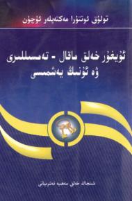 uyghur xelq maqal temsilliri pdf 190x290 - تولۇق ئوتتۇرا مەكتەپلەر ئۈچۈن ئۇيغۇر خەلق ماقال - تەمسىللىرى ۋە ئۇنىڭ يەشمىسى