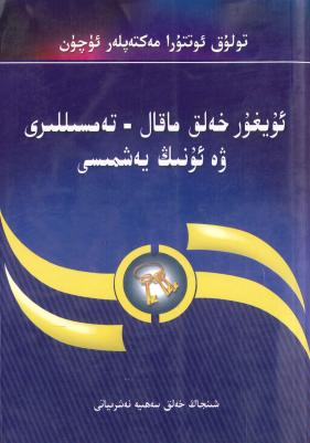 uyghur xelq maqal temsilliri pdf - تولۇق ئوتتۇرا مەكتەپلەر ئۈچۈن ئۇيغۇر خەلق ماقال - تەمسىللىرى ۋە ئۇنىڭ يەشمىسى