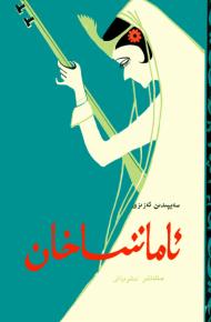 1071  Turkoloji Tarix Amashaxan Saypaddin Azizi Tarixi Drama Uyghur Ebved Urmu Turuz 2014 pdf 190x290 - ئاماننىساخان (سەيپىدىن ئەزىزى)
