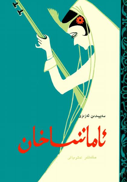 1071  Turkoloji Tarix Amashaxan Saypaddin Azizi Tarixi Drama Uyghur Ebved Urmu Turuz 2014 pdf - ئاماننىساخان (سەيپىدىن ئەزىزى)
