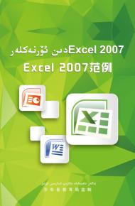 2007 excel pdf 190x290 - Exel 2007دىن ئۆرنەكلەر