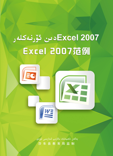 Exel 2007دىن ئۆرنەكلەر, ئېلكىتاب تورى