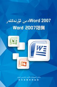 2007 word pdf 190x290 - Word 2007دىن ئۆرنەكلەر