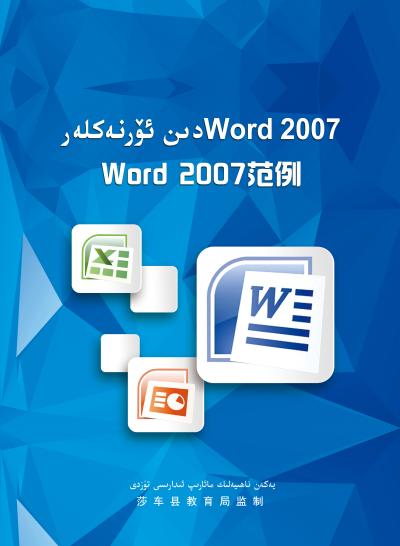 2007 word pdf - Word 2007دىن ئۆرنەكلەر