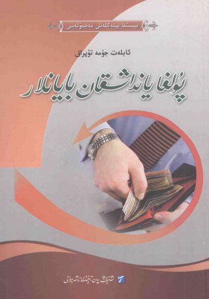 3006 02 pdf - پۇلغا يانداشقان بايانلار (ئابلەت جۈمە تۇپراق)
