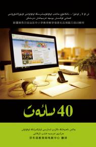 40Saat pdf 190x290 - 40 سائەت