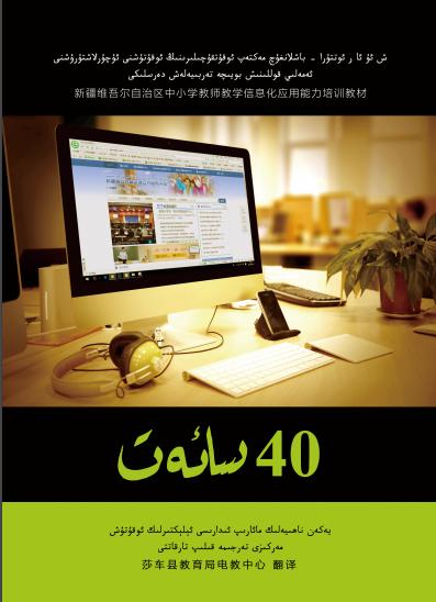 40Saat pdf - 40 سائەت