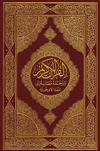 Translation of the Meanings of THE NOBLE QURAN In the Uyghur Language - قۇرئان كەرىم (ئۇيغۇرچە تەرجىمىسى بىلەن)