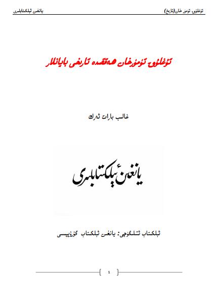 tughluq tvmvr han pdf - تۇغلۇق تۈمۈرخان ھەققىدە تارىخى بايان (غالىب بارات ئەرك)