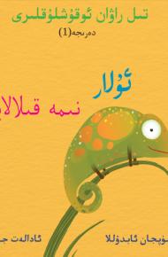 ular nime qilalaydu pdf 190x290 - تىل راۋان ئوقۇشلۇقى دەرىجە (1) - ئۇلار نىمە قىلالايدۇ؟