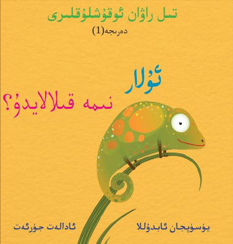 ular nime qilalaydu pdf - تىل راۋان ئوقۇشلۇقى دەرىجە (1) - ئۇلار نىمە قىلالايدۇ؟