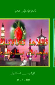 allahning moziisi jpg 4370×2953 1 1 190x290 - ئاللاھۇ تەئالانىڭ مۆجىزىۋىي بىشارەتلىرى (ئابدۇلقۇددۇس ھافىز)
