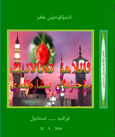 allahning moziisi jpg 4370×2953 1 1 - ئاللاھۇ تەئالانىڭ مۆجىزىۋىي بىشارەتلىرى (ئابدۇلقۇددۇس ھافىز)