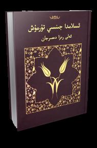 islamda jinsi turmush 190x290 - ئىسلامدا جىنسىي تۇرمۇش (ئەلى رىزا دەمىرجان)