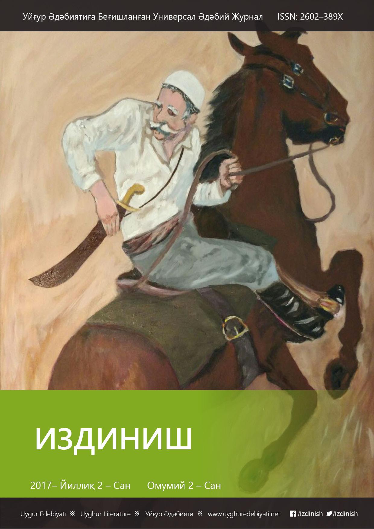izdinish jurnili 2017 02 Slawiyan - ئىزدىنىش ژۇرنىلى 2017-يىللىق 2-سان (سىلاۋىيان يېزىقى نۇسخىسى)