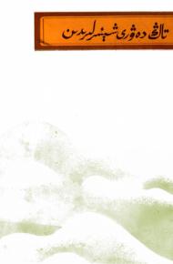 tang shiirliri 190x290 - تاڭ دەۋرى شېئىرلىرىدىن